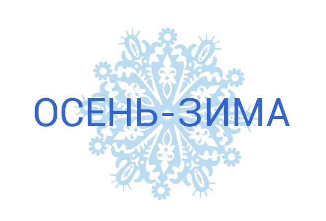 Осень-зима